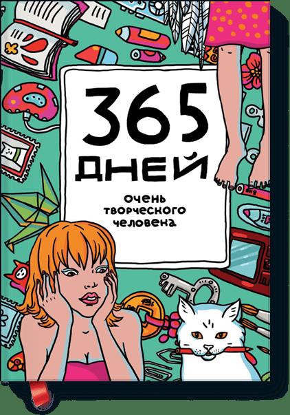 365 дней очень творческого человека (морской волны) от Издательство «МИФ»