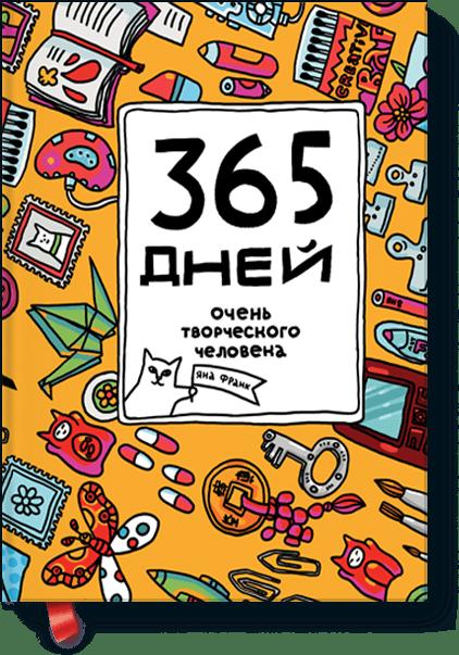 365 дней очень творческого человека (желтый)