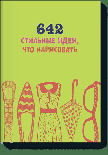 642 стильные идеи, что нарисовать от Издательство «МИФ»