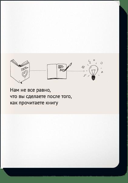 Блокнот для идей МИФа А6 (белый)
