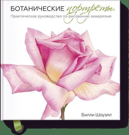 Ботанические портреты
