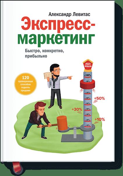 Экспресс-маркетинг от Издательство «МИФ»