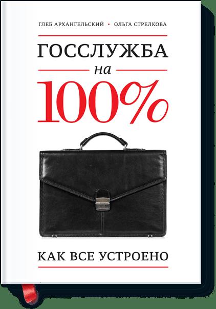 Госслужба на 100%