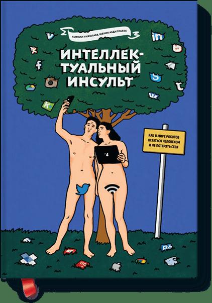 Интеллектуальный инсульт от Издательство «МИФ»