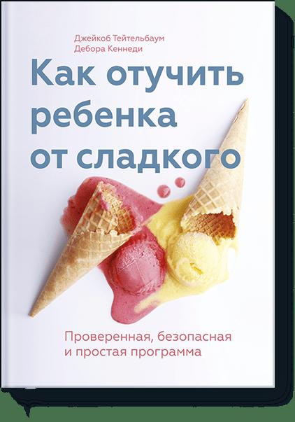 Как отучить ребенка от сладкого от Издательство «МИФ»