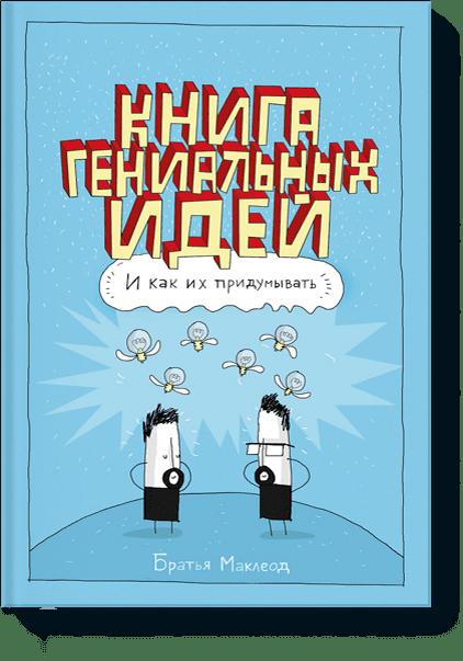 Книга гениальных идей
