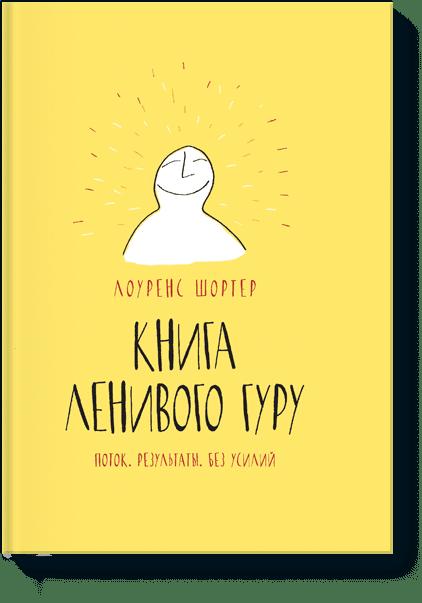 Книга Ленивого Гуру от Издательство «МИФ»
