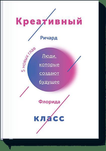 Креативный класс от Издательство «МИФ»