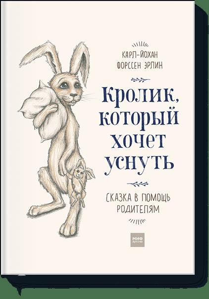 http://www.mann-ivanov-ferber.ru/assets/images/books-new/krolik-kotoryij-xochet-usnut/krolik-big.png