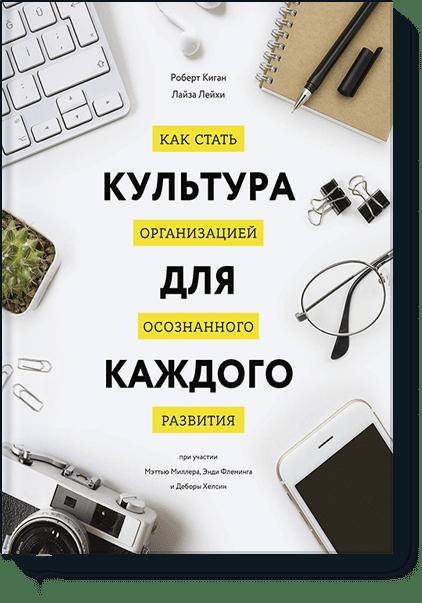Культура для каждого от Издательство «МИФ»