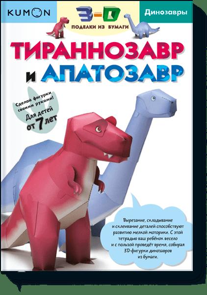 Kumon. 3D поделки из бумаги. Тираннозавр и апатозавр от Издательство «МИФ»