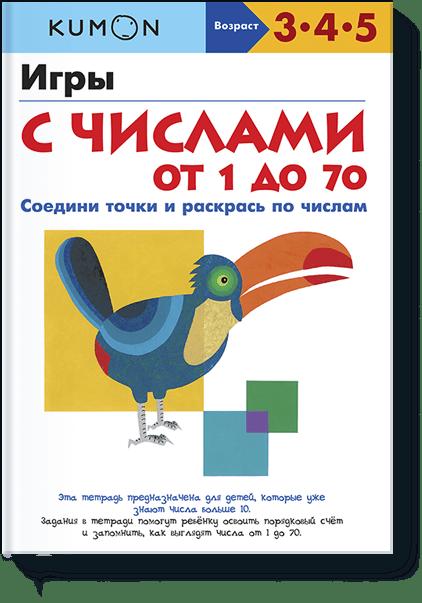 KUMON. Игры с числами от 1 до 70 от Издательство «МИФ»