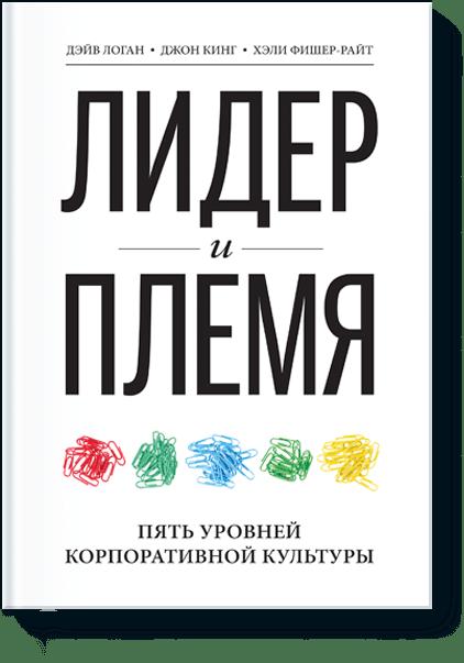 Лидер и племя от Издательство «МИФ»