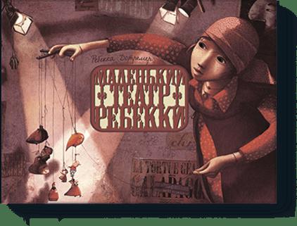 Маленький театр Ребекки от Издательство «МИФ»