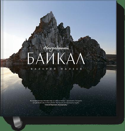 Неизведанный Байкал от Издательство «МИФ»
