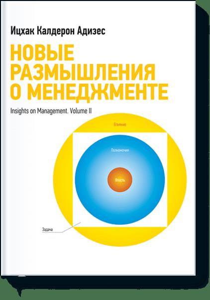 Новые размышления о менеджменте от Издательство «МИФ»