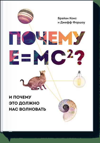 Почему E=mc??
