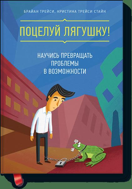 Поцелуй лягушку! от Издательство «МИФ»