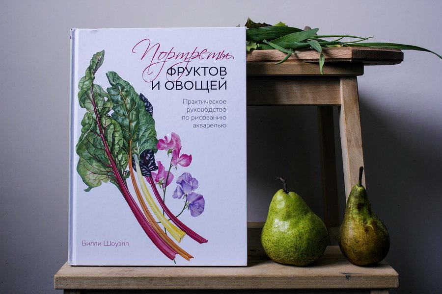 Книга «Портреты фруктов и овощей» -