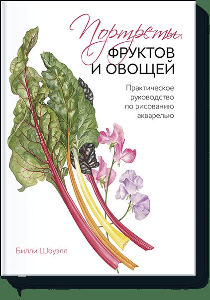 Портреты фруктов и овощей от Издательство «МИФ»