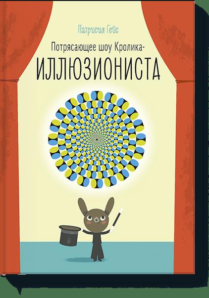 Потрясающее шоу кролика-иллюзиониста от Издательство «МИФ»
