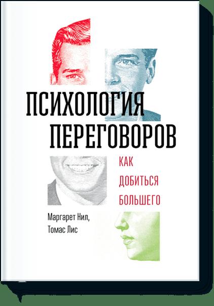 Психология переговоров от Издательство «МИФ»