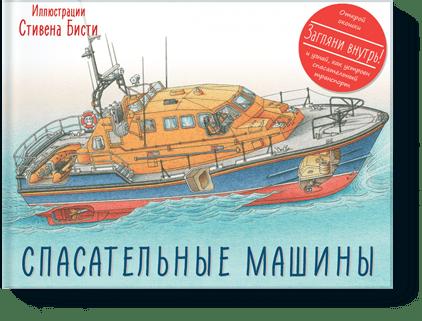 Купить книгу Спасательные машины