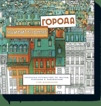 Удивительные города от Издательство «МИФ»
