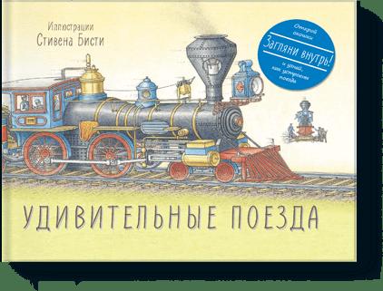Удивительные поезда