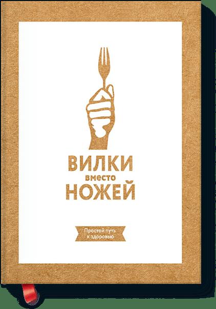Вилки вместо ножей от Издательство «МИФ»