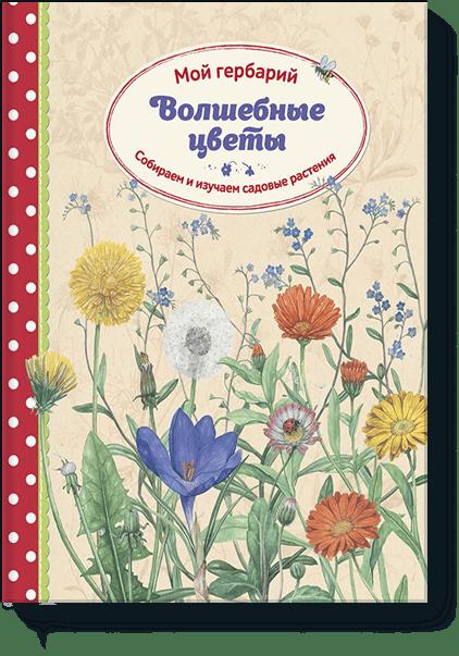 Волшебные цветы. Мой гербарий от Издательство «МИФ»