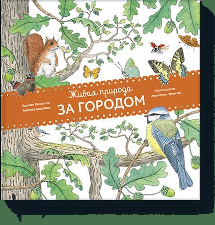 знакомство детей с книгами о природе