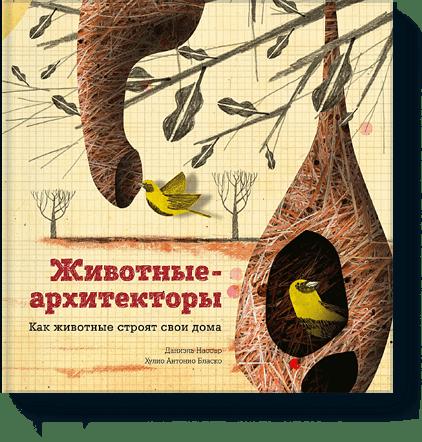 Животные-архитекторы от Издательство «МИФ»