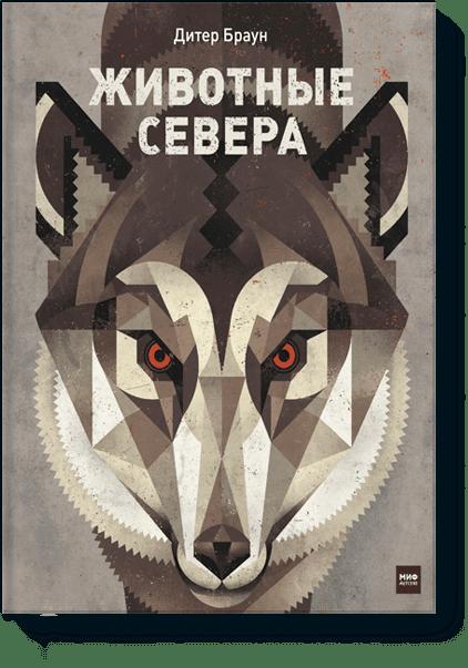 Животные Севера от Издательство «МИФ»