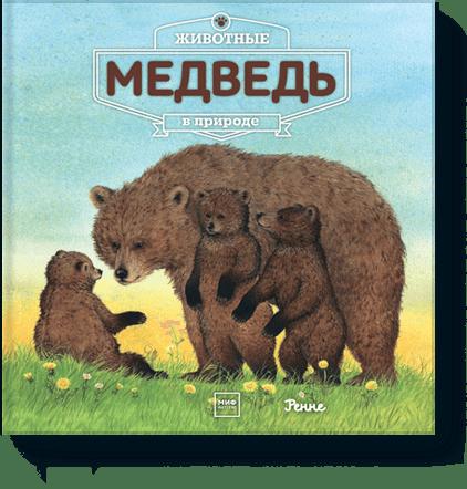 Животные в природе. Медведь от Издательство «МИФ»