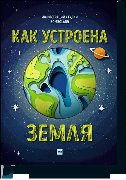 Как устроена Земля юлия феданова как устроена вселенная