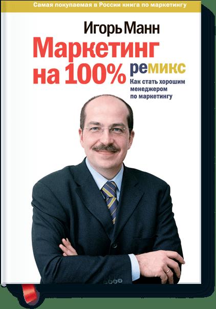 Маркетинг на 100%: ремикс от Издательство «МИФ»
