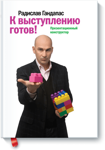 http://www.mann-ivanov-ferber.ru/assets/images/books/044/k_vystupleniyu_gotov_big.png