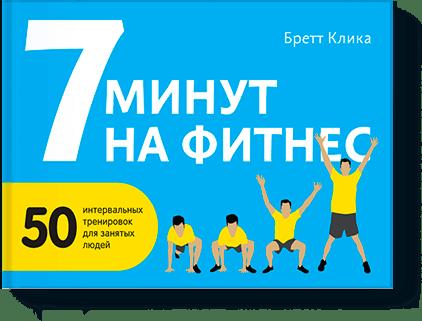 7 минут на фитнес от Издательство «МИФ»