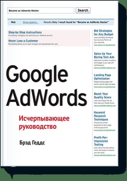 Google adwords. исчерпывающее руководство скачать