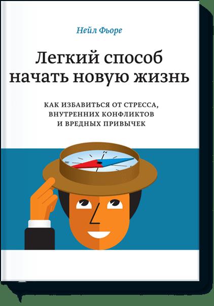 http://www.mann-ivanov-ferber.ru/assets/images/books/awaken_your_strongest_self/awaken_your_strongest_self-big.png