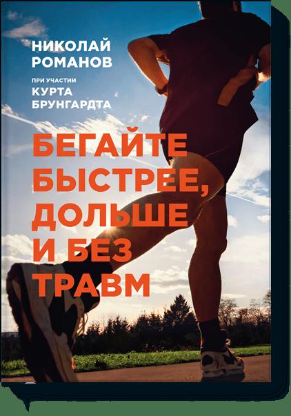 Бегайте быстрее, дольше и без травм от Издательство «МИФ»