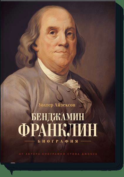 Франклин книги скачать PDF