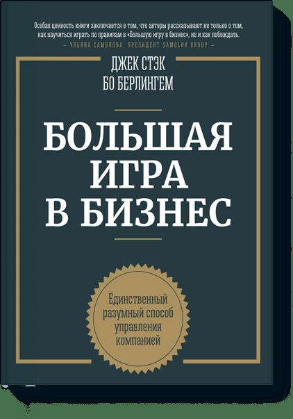 Большая игра в бизнес от Издательство «МИФ»