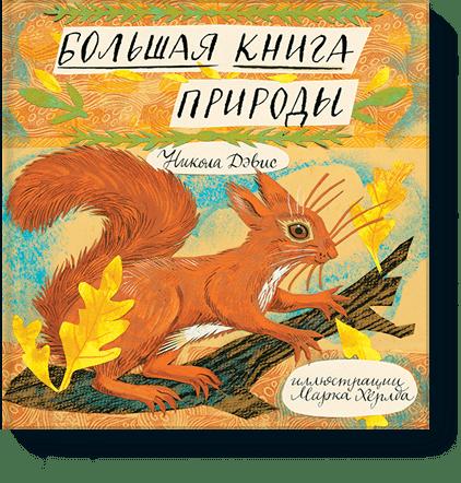 Большая книга природы от Издательство «МИФ»