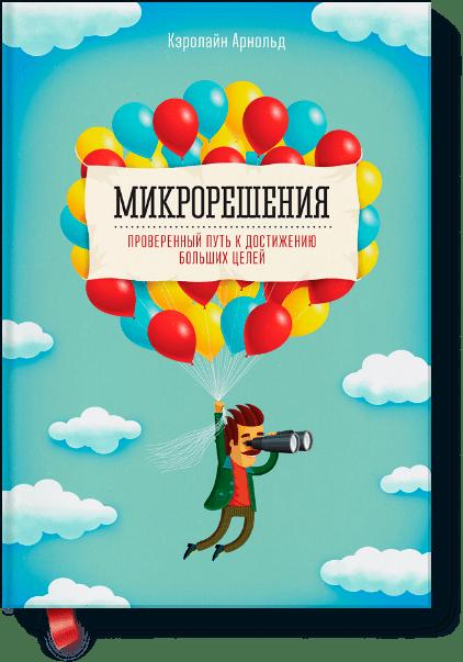 Микрорешения от Издательство «МИФ»