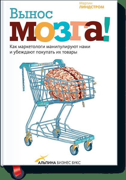 Вынос мозга от Издательство «МИФ»
