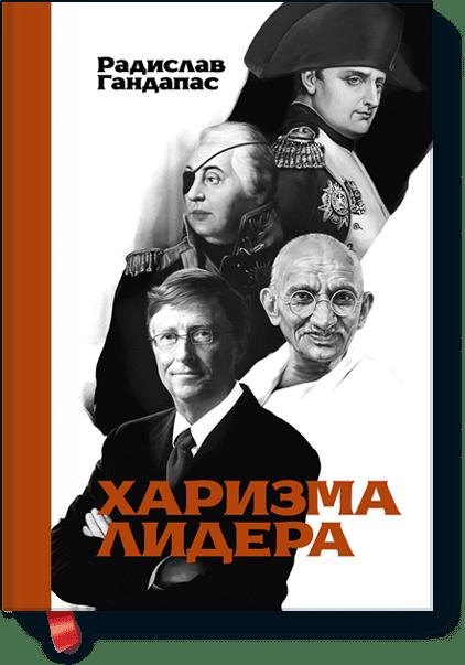 Харизма лидера от Издательство «МИФ»