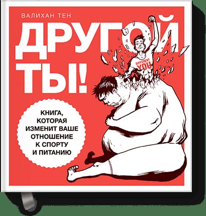 Другой ты! от Издательство «МИФ»