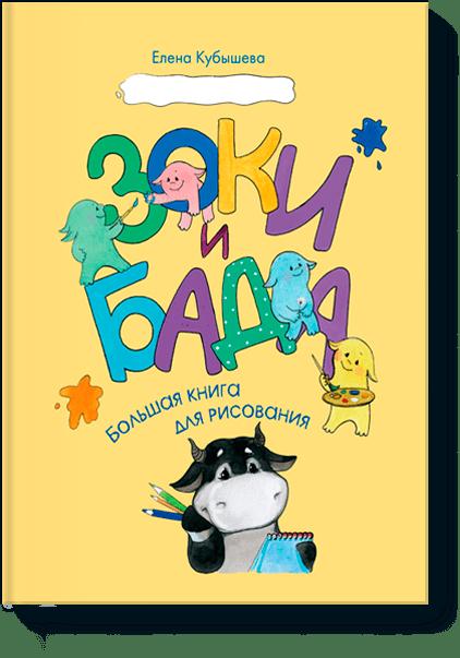 Зоки и Бада. Большая книга для рисования от Издательство «МИФ»